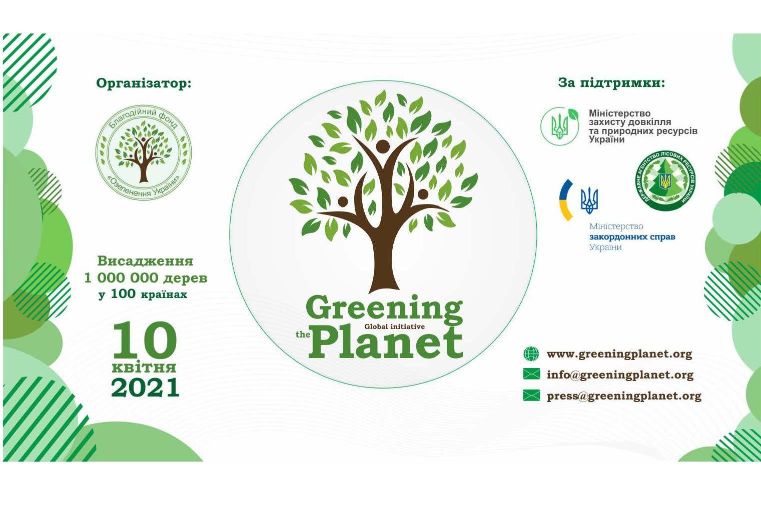 """""""Міністестерство дверей"""" прийняли участь, у Всесвітній акції Greening of the Planet"""