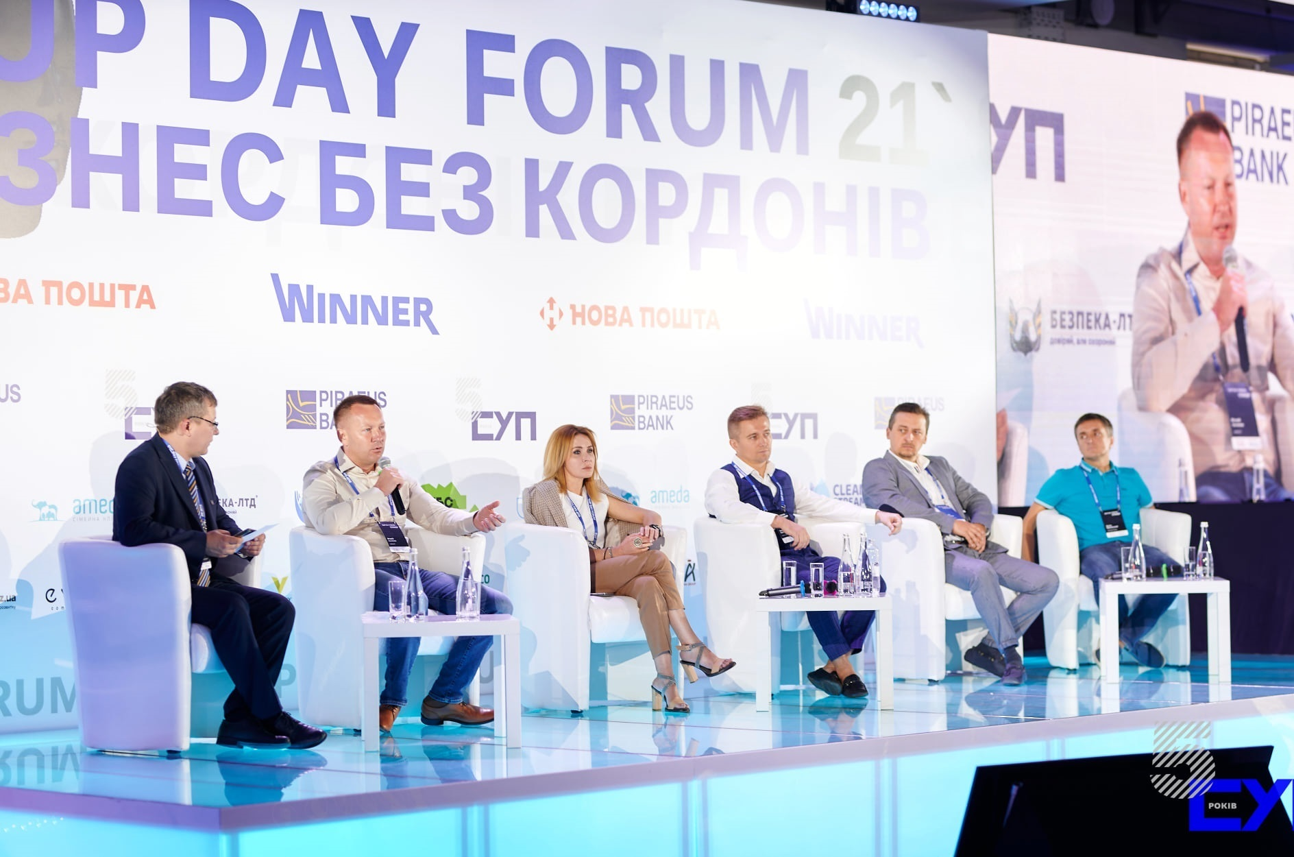 SUP DAY FORUM 2021